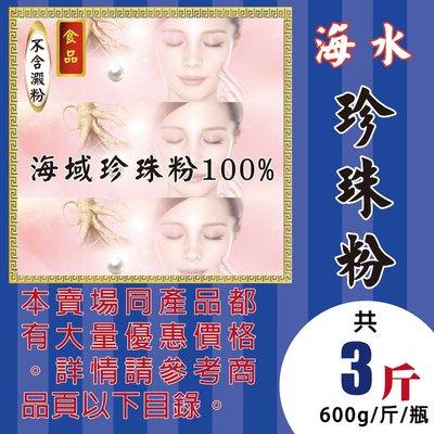 E6D【海水▪珍珠粉】►均價【3200元/瓶/600g】►共(3瓶/1800g)║✔水揮特細(食品)
