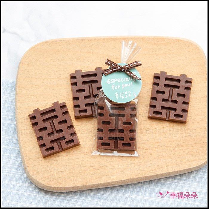 原味大囍字巧克力(滿百份可免費印名字) 遊戲抽獎禮 二次進場 創意糖果 探房禮 婚禮小物 送客