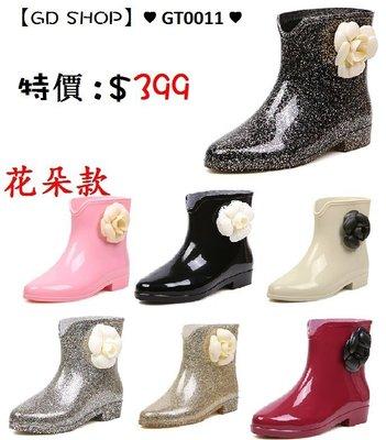 GOGO SHOP♥ GT0011 ♥╭☆可愛甜美山茶花果凍雨鞋 花朵PE短靴 雨靴。36-40碼雨鞋 短靴