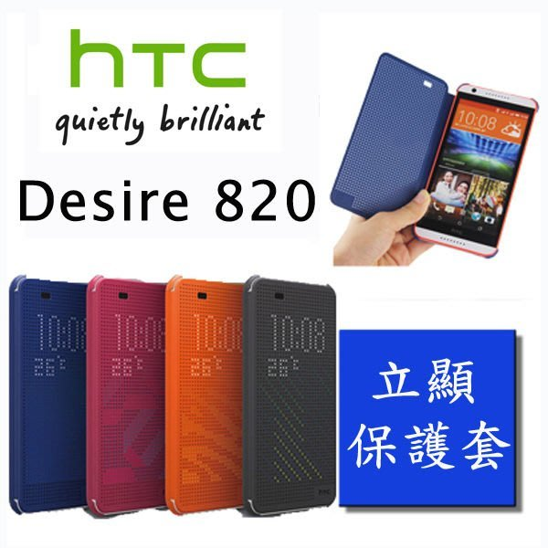 [小瑀兒]HTC Desire 820/820 dual/820S/820G+ dual 炫彩顯示洞洞皮套/6色請先詢問