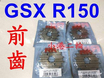 【小港二輪】現貨 RK 碳鋼 前齒盤 GSX-R150 小阿魯 GSX R150 S150