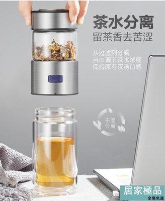 立享9折 茶水分離玻璃杯男士過濾泡茶杯辦公室茶藝師女花茶杯車載便攜水杯【居家極品】