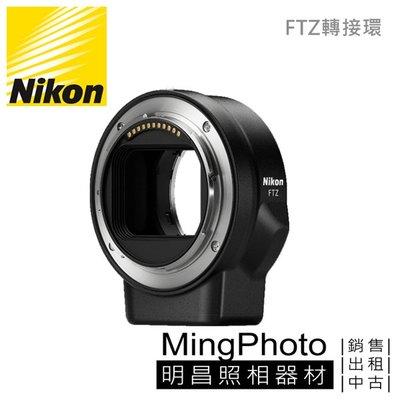 【台中 明昌 攝影器材出租】 NIKON FTZ 轉接環 相機出租 鏡頭出租