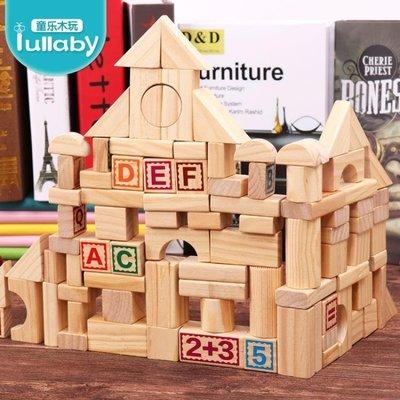 現貨/幼兒童積木木制拼裝大塊男女孩嬰兒寶寶1-2-3-6-8-10周歲益智玩具17SP5RL/ 最低促銷價
