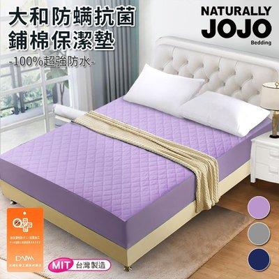 【樂樂生活精品】JOJO大和抗菌床包式單人防水舖棉保潔墊 (請看關於我) MG