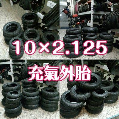 【10×2.125外胎】6吋、8吋、12吋彎嘴內胎~小海豚電動折疊滑板車8吋、12吋、3輪-全套配件、散件、零件