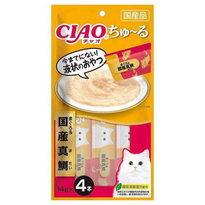 COCO《限量》CIAO啾嚕貓肉泥SC-177(鮪魚+鯛魚)14g*4入超夯貓肉泥零食點心/日本產非水貨