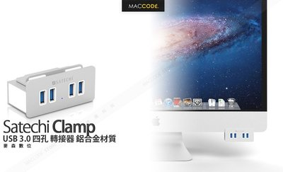 Satechi Clamp USB 3.0 四孔 轉接器 鋁合金材質  現貨 含稅