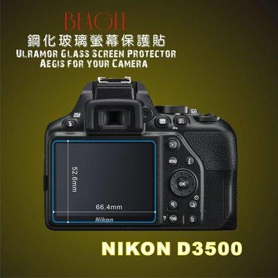 (BEAGLE)鋼化玻璃螢幕保護貼 NIKON D3500 專用-可觸控-抗指紋油汙-硬度9H-台灣製