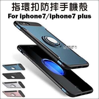 蘋果 iPhone 7 Plus 指環扣防摔手機殼 支架 保護套 手機殼 手機套 矽膠套 背蓋 車載磁吸 保護殼 Tpu