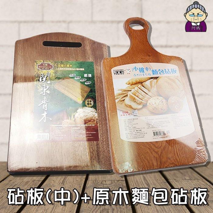 阿媽牌生鐵鍋 【砧板(中)】+【原木麵包砧板】$999 兩件組