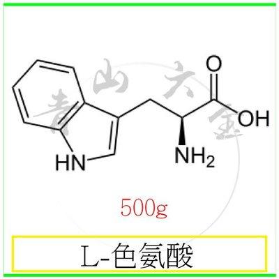 『青山六金』附發票 L-色氨酸 500g 促進泌乳 癩皮病 核黃素 營養劑 左旋色胺酸