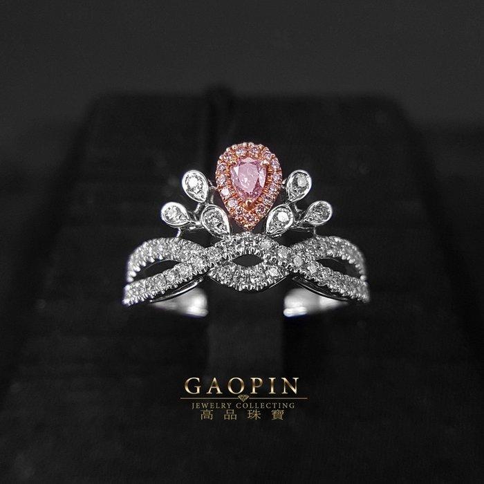 【高品珠寶】天然水滴粉採鑽戒,11分粉鑽石戒指 #1065