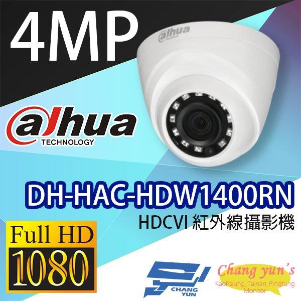 高雄/台南/屏東監視器 DH-HAC-HDW1400RN 400萬畫素 HDCVI紅外線攝影機 大華dahua