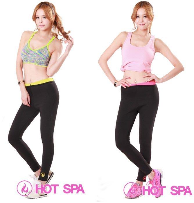 {全新瑕疵品}美國HOT SPA壓力爆汗褲 neotex材質  長褲全新瑕疵品專區 可以下標的就是有貨