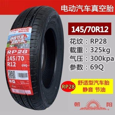 (台灣現貨)朝陽汽車輪胎145/70R12適用奧拓快樂王子雨燕電動車真空145 70 12