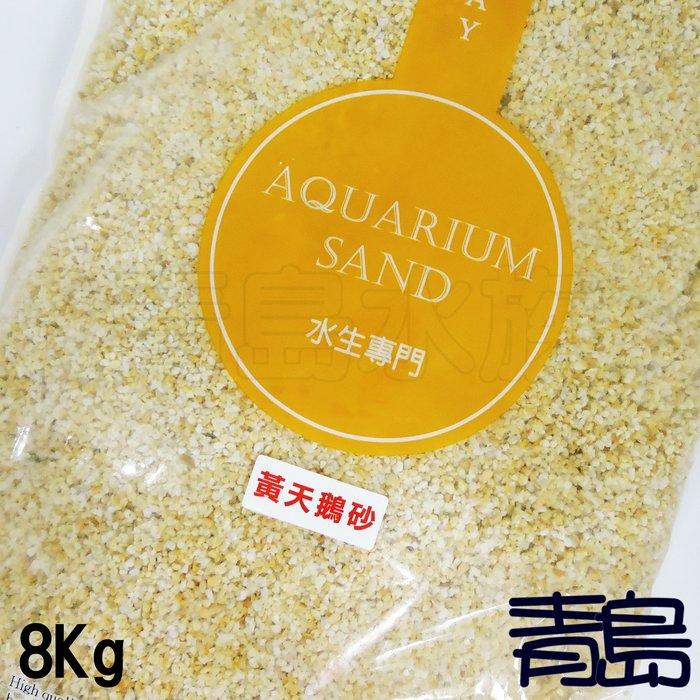 PN。。。青島水族。。。A級黃天鵝砂 米黃 杏色 沙石 底砂 魚缸 造景 裝飾==8kg/袋裝