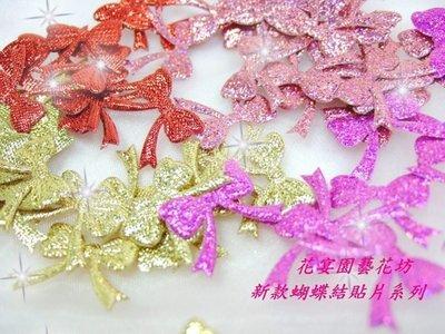 【花宴】DIY飾品*新款蝴蝶結貼片系列*1片1.5元 共5色~相本裝飾~花束~簽名筆~謝卡座裝飾~