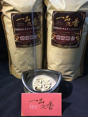 【一品沉香】越南惠安系【順化】沉香粉兩斤(600g袋裝x2)專案價只要900元(送運費)