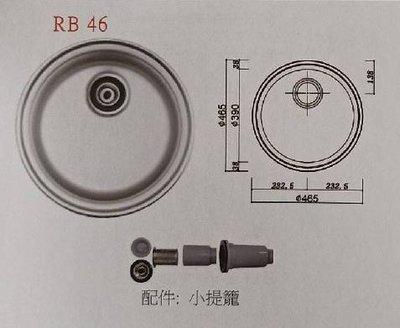 YOYA 韓國原裝進口不鏽鋼水槽 RB-46 廚房 流理台中島☆圓型吧台槽 ST304水槽不銹鋼歐化單口吧檯☆中彰免運☆