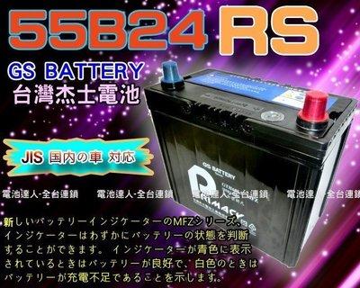 新莊【電池達人】杰士 GS 統力 電池 55B24RS FERIO 豐田 TERCEL VIOS FREECA 中華威力