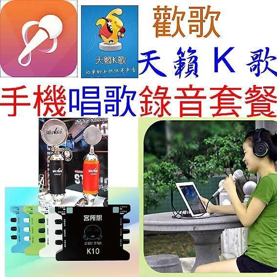 手機唱歌要買就買中振膜 非一般小振膜 收音更佳 K10+電容式麥克風UP990 歡歌天籟K歌 送166種音效軟體網路天空
