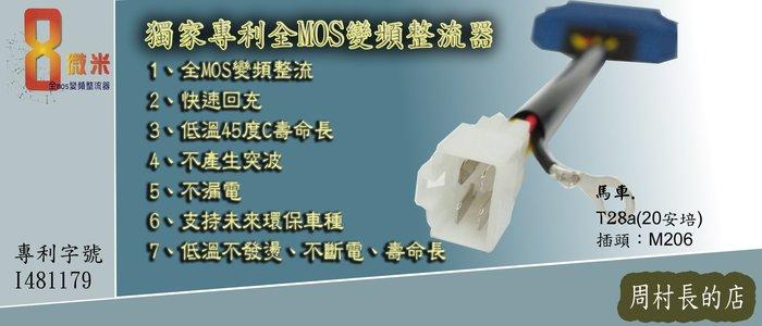 機車全MOS變頻整流器 不發燙 GTR 馬車 頂迅 跩哥 8微米專利技術(T28a-M206)