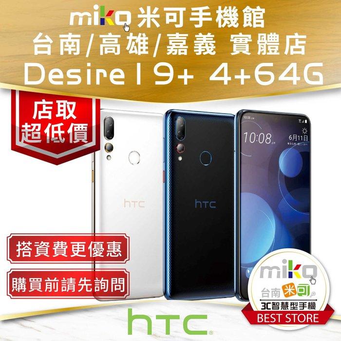 HTC Desire 19+ 4G/64G 後置三鏡頭 空機價$7490 搭資費更優惠【嘉義國華MIKO米可手機館】