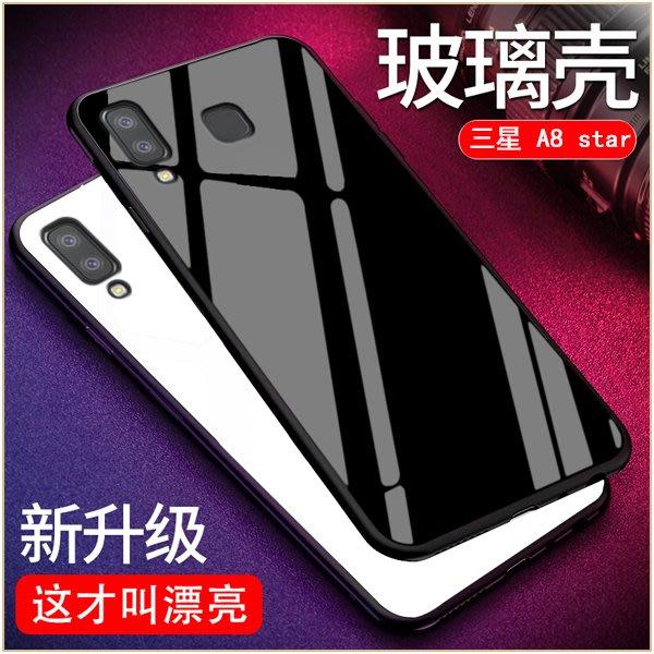純色玻璃殼 三星 Galaxy A8 star 手機殼 三星 A9 star 鋼化玻璃殼 矽膠軟邊 防摔 防刮 保護殼