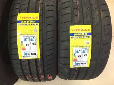 方興 OPALS FH888 245/45/18特價2600 SF5000 ZSR NS20 AS1 NS20 SVA1