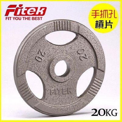 【Fitek健身網】單售20KG手抓孔奧林匹克槓片✨單片20公斤奧林匹槓鈴片啞鈴片✨✨重力舉重量訓練重訓✨運動健身手抓孔