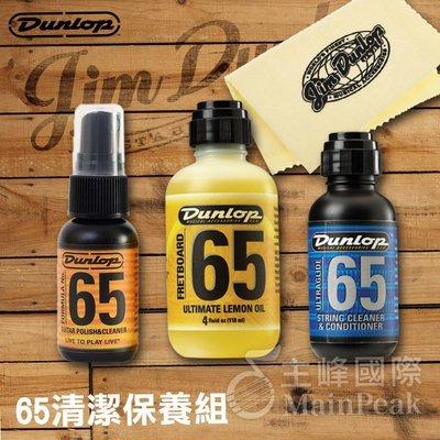 美國 Dunlop 65 清潔保養組 弦油 指板油 清潔亮光保養油 送原廠拭琴布 3+1組 吉他 烏克麗麗 貝斯