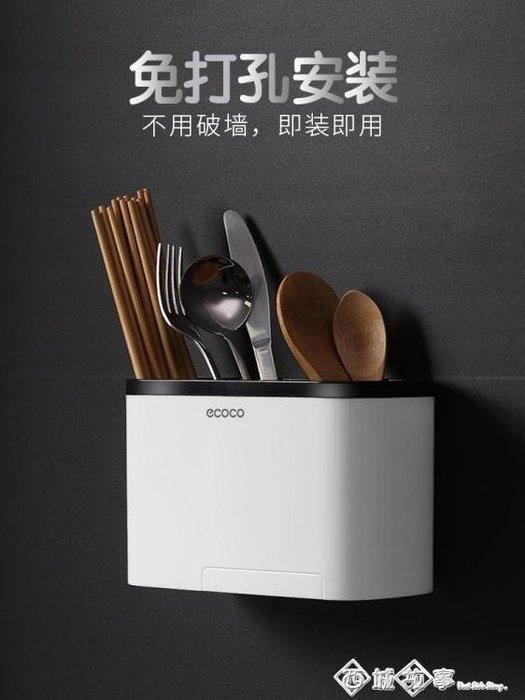 筷子筒掛式筷籠子瀝水創意防霉家用筷籠筷筒廚房多功能架子收納盒