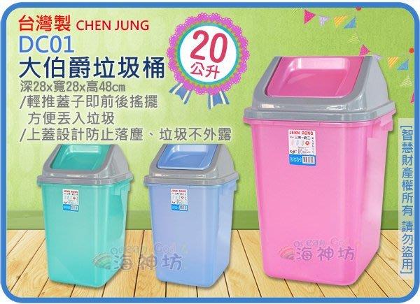 =海神坊=台灣製 CHEN JUNG DC01 大伯爵垃圾桶 方形紙林 前後搖擺 搖蓋式環保桶 附蓋 20L 20入免運