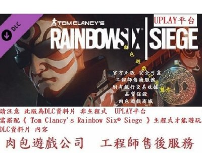 PC版 Uplay 虹彩六號 肉包 Pulse 武士道套裝 Six Siege - Pulse Bushido Set