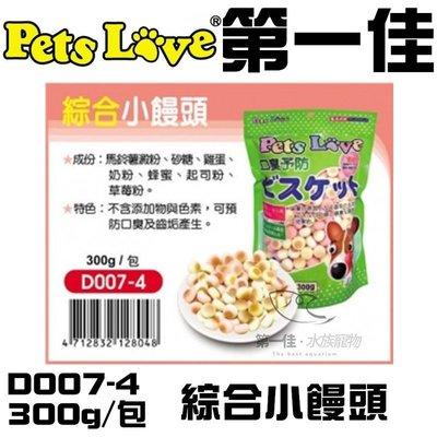 第一佳水族寵物  紐西蘭Pets Love~綜合小饅頭 D007~4 300g 包~防口臭 防齒垢