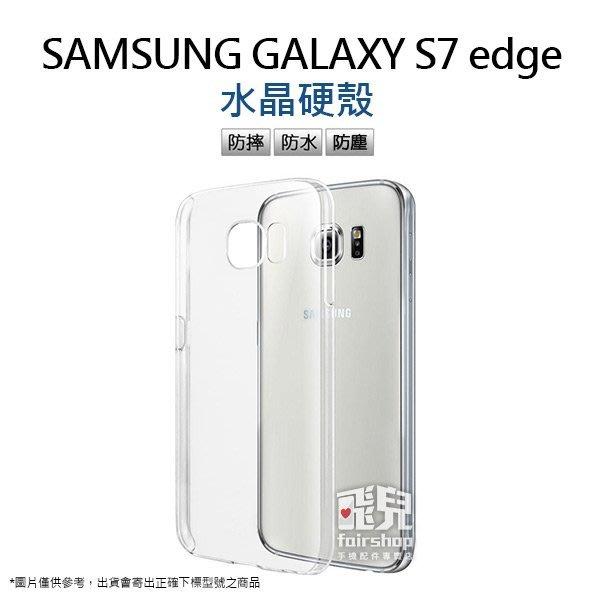 【飛兒】晶瑩剔透!Samsung Galaxy S7 edge 手機保護殼 透明殼 水晶殼 硬殼 保護套 手機殼 保護殼