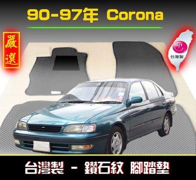 【鑽石紋】90-97年 Corona 腳踏墊 台灣製造 工廠直營 corona腳踏墊 corona海馬 corona踏墊