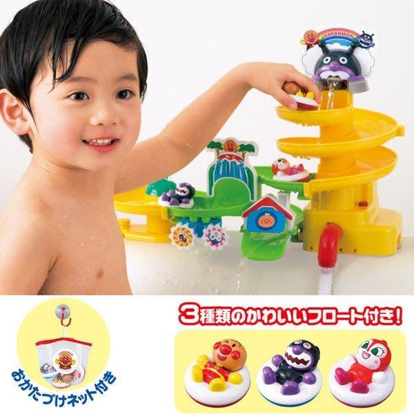 剁手價 出清區 麵包超人 Anpanman 滑道洗澡玩具 308534 正版 奶爸商城
