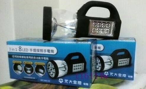 【幸福舖子】3 in1 8 LED 手提探照手電筒
