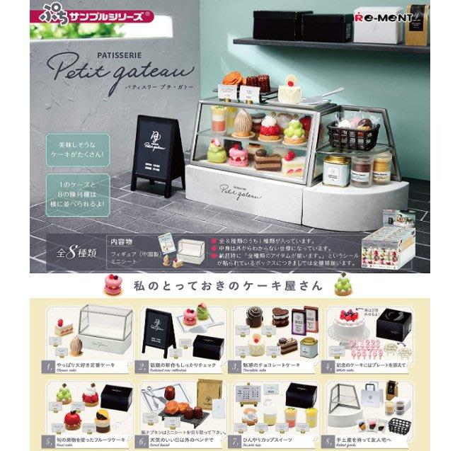 《FOS》日本 Re-Ment patisserie 法式甜點 袖珍系列 盒玩 全8種 蛋糕屋 玩具 扭蛋 禮物 新款