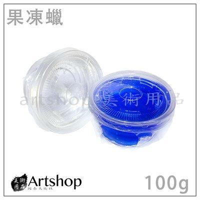 【Artshop美術用品】果凍蠟 100g (透明  / 藍色)