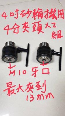2組特價的賣場(m10牙口-4分三爪大夾頭可夾到13mm的夾頭)砂輪機可當90度電鑽直角電鑽 高轉速電鑽或刻磨機4吋手提