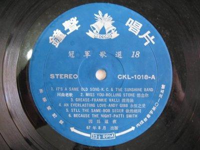 冠軍歌選 18 - 西洋歌曲 - 1978年鐘聲唱片 黑膠唱片版 - 81元起標            黑膠261