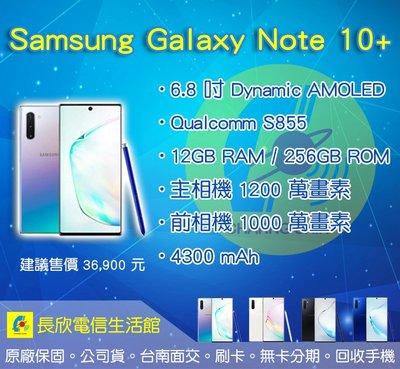 贈送空壓殼【台南長欣電信生活館】【西港】Samsung Galaxy Note 10+ (12G/256G)
