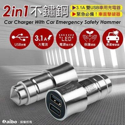 ╭☆台南PQS╮aibo AF605 車窗擊破器 雙USB不鏽鋼車用充電最大輸出3.1A 多重安全保險迴路設計