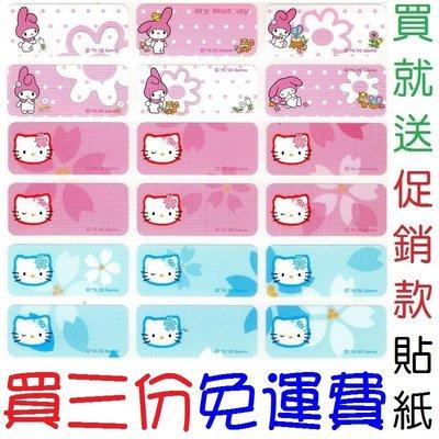 【F63】3013【KT+美樂蒂】一份144張台灣授權卡通防水姓名貼附同題書卡收藏夾,幼稚園/上班族最愛姓名貼紙333