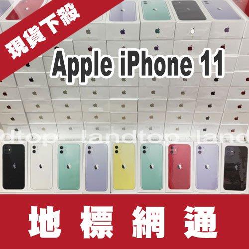地標網通-中壢地標→蘋果新機 Apple i11 iphone 11-256G 快速充電雙鏡頭手機單機現貨價24990元