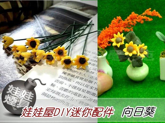 ㊣娃娃研究學苑㊣娃娃屋DIY迷你配件 向日葵(單售價) (DIY17-2)