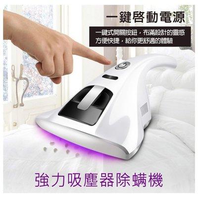 UV紫光線殺菌家用手持除螨機